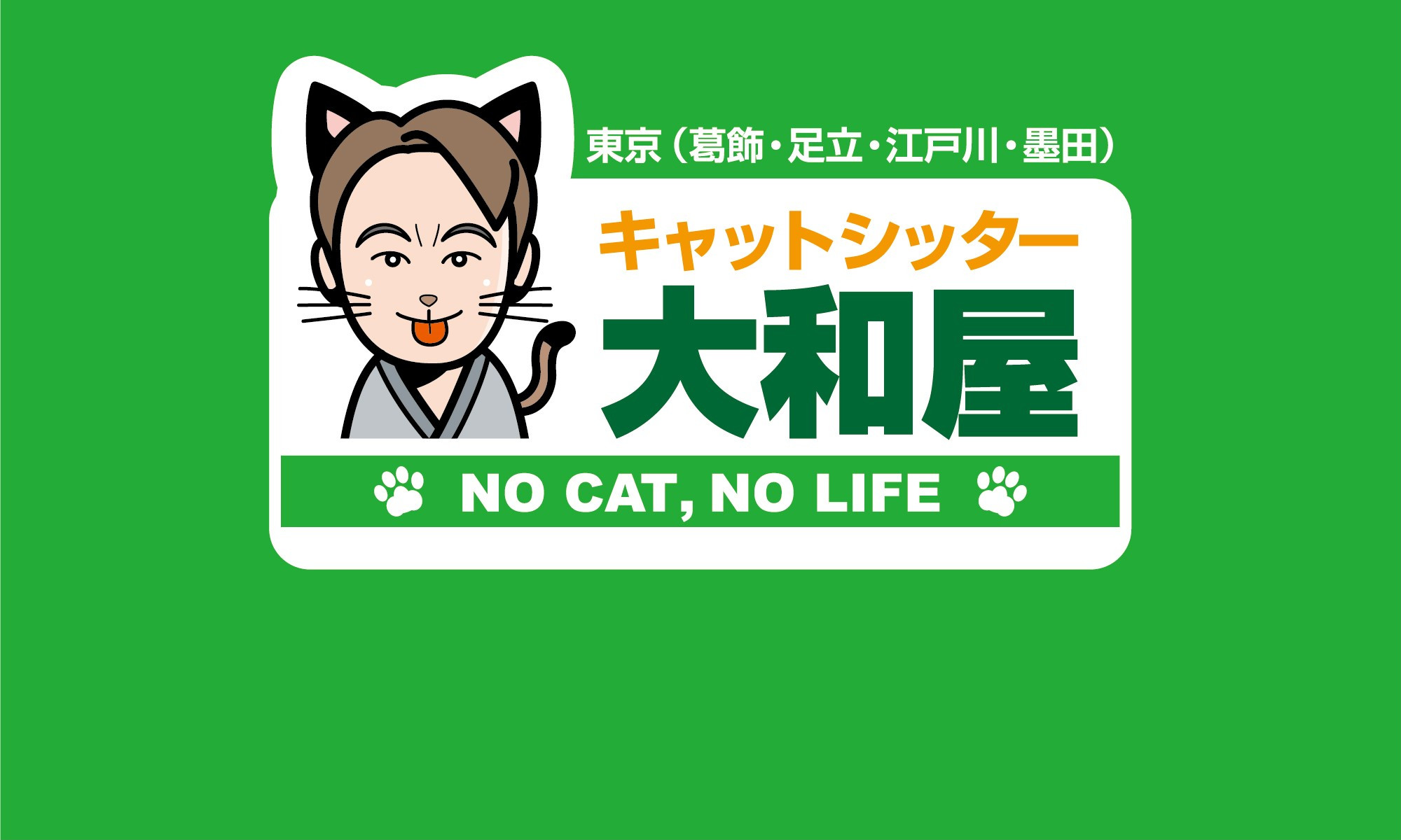 キャットシッター 大和屋(葛飾・足立・江戸川・墨田)